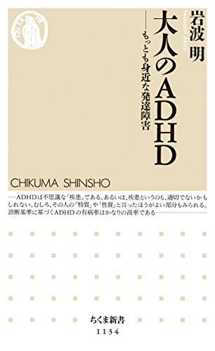 大人のADHD ――もっとも身近な発達障害 (ちくま新書)