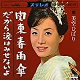 関東春雨傘 (MEG-CD)