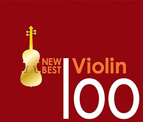 ニュー・ベスト・ヴァイオリン100