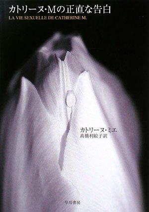 カトリーヌ・Mの正直な告白 (ハヤカワ文庫NF)