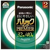 Panasonic パルックプレミア蛍光灯 丸形・スタータ形 32W+40W(2本セット) ナチュラル色 FCL3240ENWH2KF