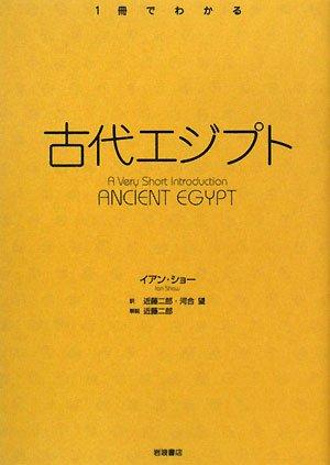 古代エジプト (1冊でわかる)