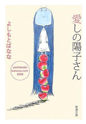 愛しの陽子さん (新潮文庫 よ 18-19 yoshimotobanana.com 20)よしもと ばなな