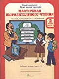 img - for Workshop expressed read 2kl Rab Temp in 2 hh Masterskaya vyraz chteniya 2kl Rab tetr v 2 kh chch book / textbook / text book