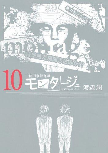 モンタージュ(10) (ヤンマガKCスペシャル)