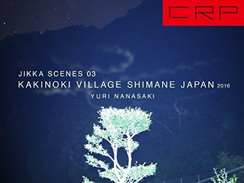 crp-japan-shimane-kakinoki-village-jikka-scenes-03-looking-with-my-ears-wide-open-japanese-edition