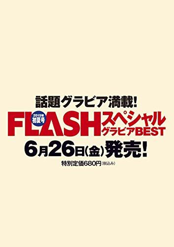 FLASHスペシャル グラビアBEST初夏号 [雑誌]: FLASH(フラッシュ) 増刊