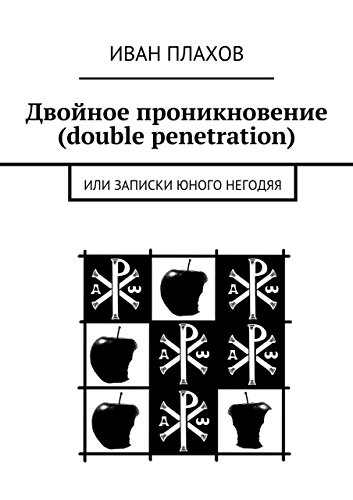 -double-penetration-russian-edition