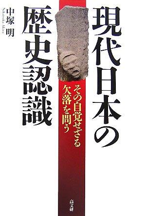現代日本の歴史認識―その自覚せざる欠落を問う