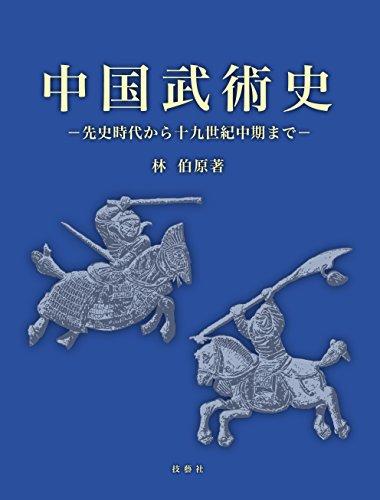 中国武術史 ― 先史時代から十九世紀中期まで ―
