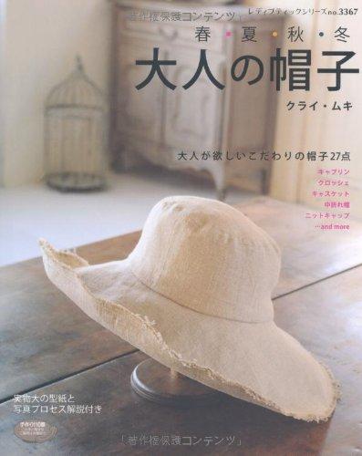 春・夏・秋・冬 大人の帽子 (レディブティックシリーズ no. 3367)