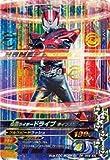 ガンバライジングナイスドライブ第6弾/D6-052 仮面ライダードライブ タイプスピードLRSP