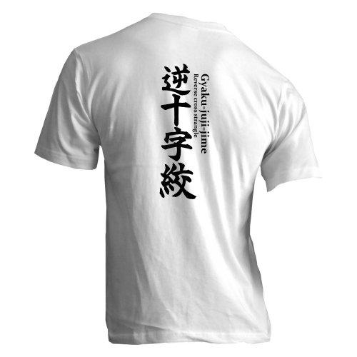 Gyaku juji jime, Judo technique you love t shirts wavelets technique for antennas