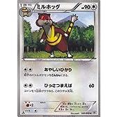 ミルホッグ ポケモンカードゲーム ホワイトコレクション pcw1-041