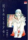 闇をめくる少女 / 村祖 俊一 のシリーズ情報を見る