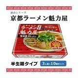 銘店シリーズ 京都ラーメン魁力屋 (3人前)×10箱セット