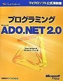 プログラミングMicrosoft ADO.NET2.0 (マイクロソフト公式解説書 Microsoft Visual Studi)