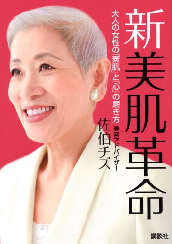 新 美肌革命 -大人の女性の「素肌」と「心」の磨き方 (講談社の実用BOOK)
