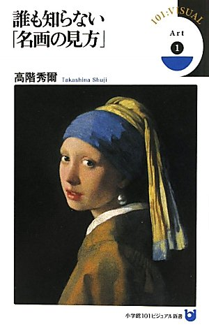Art 1 誰も知らない「名画の見方」 (小学館101ビジュアル新書)
