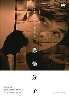 恐怖分子 デジタルリマスター版 [DVD]