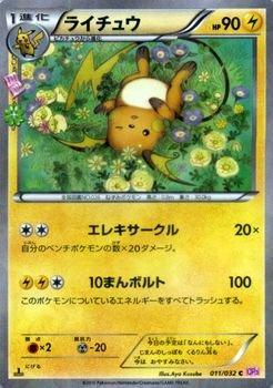ポケモンカードXY ライチュウ / ポケキュンコレクション(PMCP3)/シングルカード