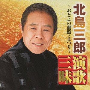 北島三郎 演歌三昧~おとこの潮路・まつり~
