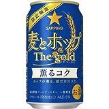 サッポロ 麦とホップ ザ ゴールド 薫るコク 350ml×24缶(1ケース)