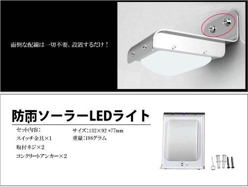 防雨ソーラーLEDライト 音声センサー 明るさセンサー搭載 FS-SLED055