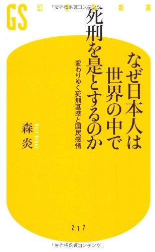 なぜ日本人は世界の中で死刑を是とするのか―変わりゆく死刑基準と国民感情 (幻冬舎新書)