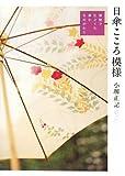 日傘こころ模様 ―着物で仕立てた傘のものがたり―