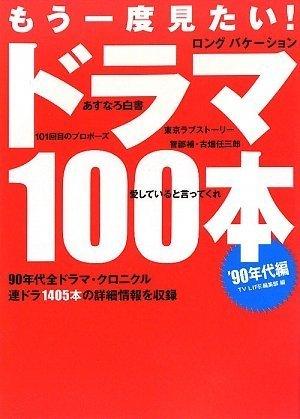 もう一度見たい!ドラマ100本