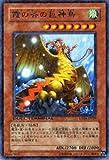 遊戯王カード 【 霞の谷の巨神鳥 】 DT04-JP029-R 《デュエルターミナル-魔轟神復活》