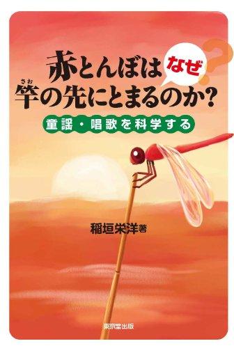 赤とんぼはなぜ竿の先にとまるのか? 童謡・唱歌を科学する