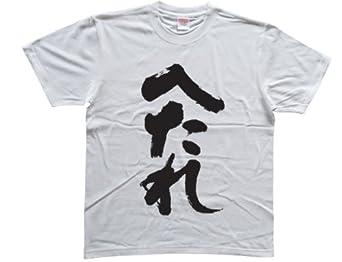 へたれ 書道家が書いた漢字Tシャツ