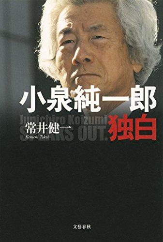 小泉純一郎独白 (文春e-book)