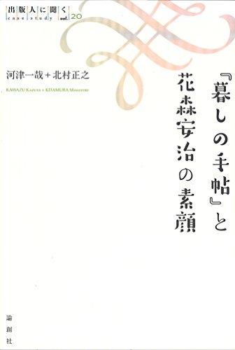 『暮しの手帖』と花森安治の素顔 (出版人に聞く)