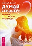 img - for Dumay serdtsem! Prinyat, nelzya otkazatsya book / textbook / text book