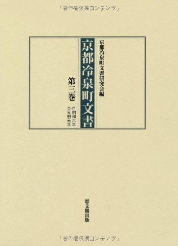 京都冷泉町文書〈第3巻〉