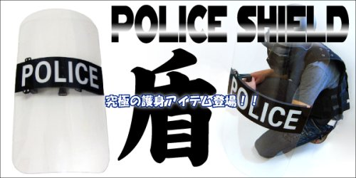 POLICE防弾盾レプリカ dd-0284