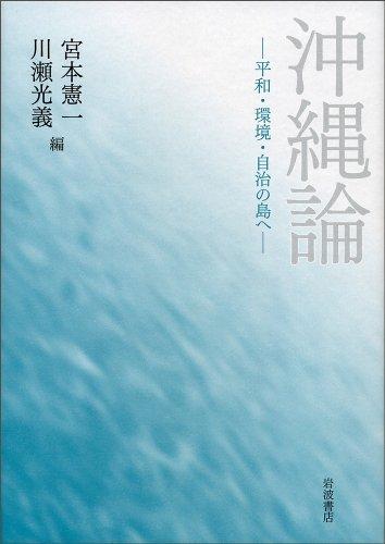 沖縄論――平和・環境・自治の島へ