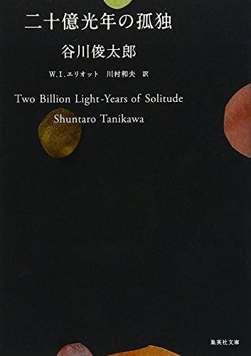 二十億光年の孤独 (集英社文庫 た 18-9)