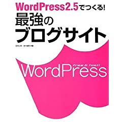 WordPress 2.5 �ł'���! �ŋ��̃u���O�T�C�g