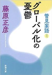 管見妄語 グローバル化の憂鬱 (新潮文庫)