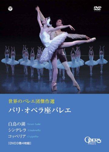 世界のバレエ団傑作選 パリ・オペラ座バレエ 「白鳥の湖」「シンデレラ」「コッペリア」 [DVD]