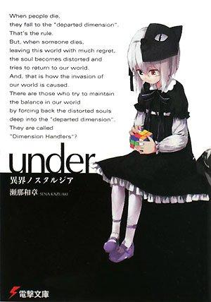 under���۳��Υ����른�� (�ŷ�ʸ��)