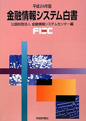 金融情報システム白書〈平成24年版〉