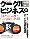 グーグル活用ビジネス編―便利ツール&検索技 (Gakken Computer Mook)