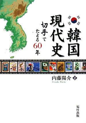 韓国現代史―切手でたどる60年