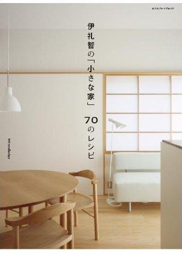 伊礼智の「小さな家」70のレシピ (エクスナレッジムック)