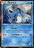 ポケモンカードゲーム ラプラス (R) / XY拡張パック「コレクションY」